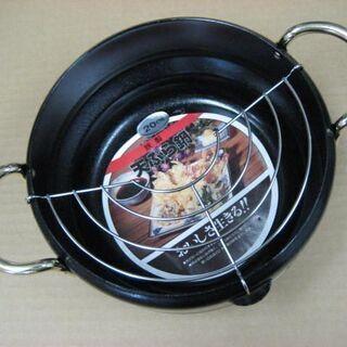 ミニ天ぷら鍋 新品