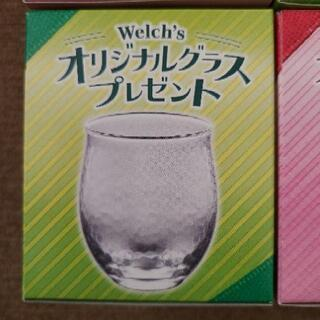 【ネット決済】ウェルチ オリジナルグラス