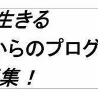 オンライン(自宅)受講可、「ゼミ生」募集! - 福岡市