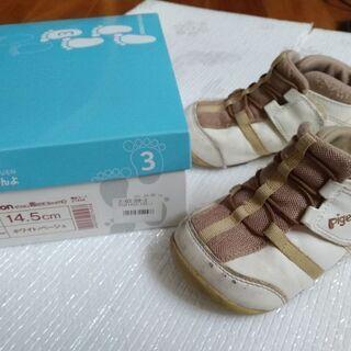 [値下げしました!]Pigeon ピジョン 14.5cm 子供靴...