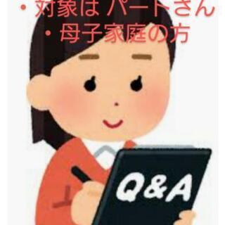 報酬2~4千円アンケートに回答して下さい。コロナで減収や離職した...