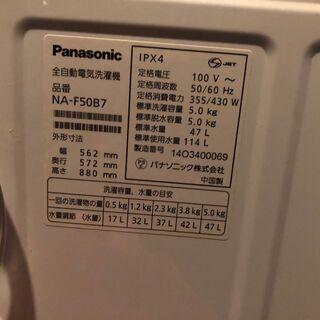 ★お譲りします★パナソニック 全自動洗濯機 5Kg 2014年製 - 京都市