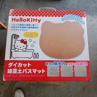 新品 Hellokitty 珪藻土バスマット 1,650円