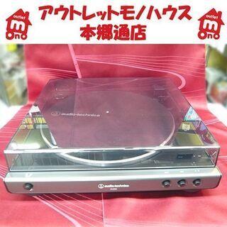 札幌 レコードプレーヤー オーディオテクニカ フルオートターンテ...