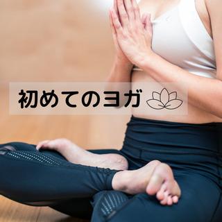 中村日赤駅徒歩5分、ビギナーヨガ🧘♀️8/1(日)15:00〜