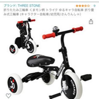 値下げ!くまもん三輪車