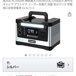 家庭用蓄電池/大容量 ポータブル/150,000mA/540wh...