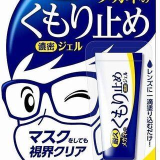 【新品】メガネのくもり止め 濃密ジェル 耐久タイプ