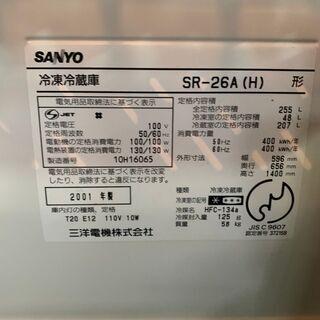 【無料】2001年製 SANYO 3ドア255L冷蔵庫 SR-26A 無料 あげます 0円! 早いもの勝ち 配送OK - 家電