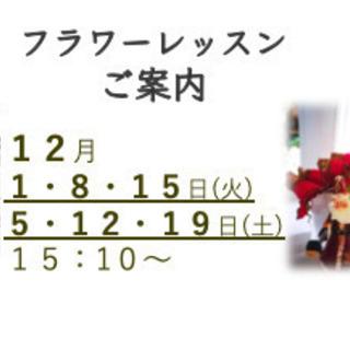 12月火・土曜🎄クリスマスキャンドル・リースアレンジ⭐️