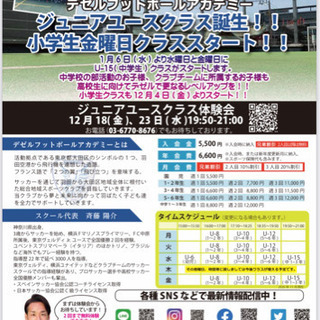 DESEL football academy(サッカースクール)