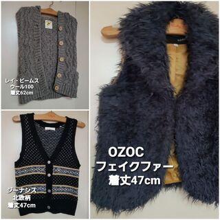 【ネット決済】OZOCベスト他6点セット