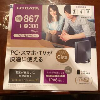 IPV6 wofi   光ルーター
