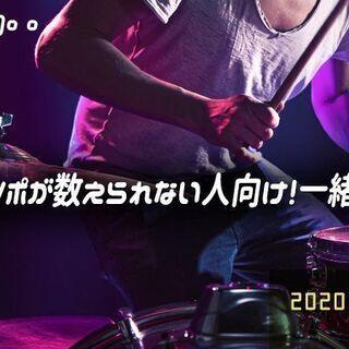 スマホ視聴OK♪無料Liveセミナー【音楽】テンポが数えられない人向け!一緒にテンポを数えよう♪ - 渋谷区