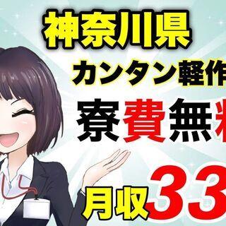 【神奈川県】■入社祝金17万円■20代30代40代の男女活躍中!...