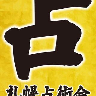 札幌チカホ.キャポ.その他のイベント 六芒星