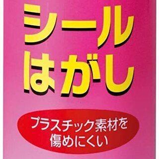 【新品】3M シールはがし クリーナー20 ソフトタイプ 100...