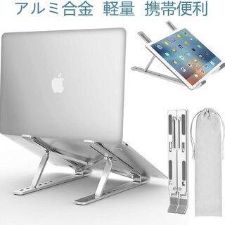 【新品】ノートパソコン スタンド PCスタンド改良 折りたたみ式...