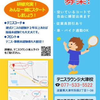 テニススクール/フロント.テニスコーチ