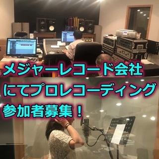 メジャーレコード会社でのプロレコーディング参加者募集】