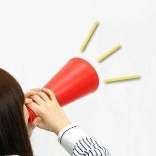 12/7(月)相手を一瞬でポジティブに変える声がけ!コーチング入門講座