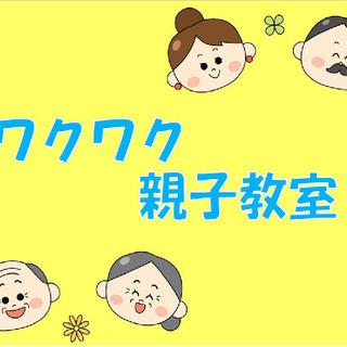 【オンライン】《親子で共同作業!簡単おもちゃ作り♪》おじいちゃん...