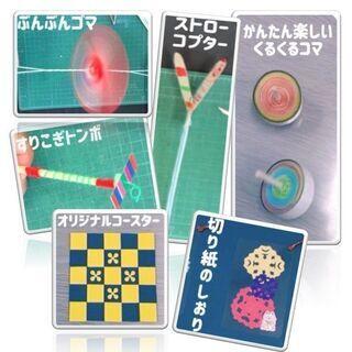 【オンライン】親子で共同作業!簡単おもちゃ作り♪おじいちゃん、お...