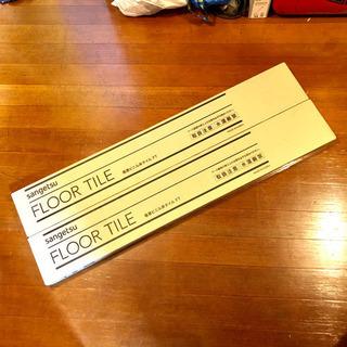 【新品・未開封】サンゲツ フロアタイル WD-893 15枚入 2箱