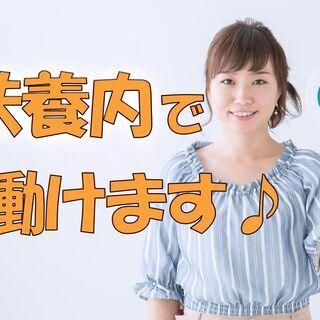 31-1232★短期★週3日~OK!! まんのうの公園での【料金...