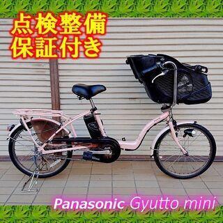 【中古】電動自転車 Panasonic ギュットミニ 20インチ