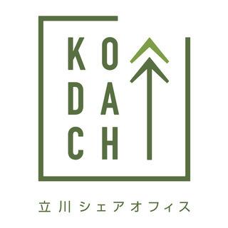 立川シェアオフィス KODACHI(こだち) 利用者募集