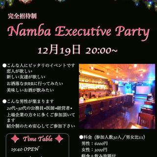 ✨[12/19]難波executive party✨
