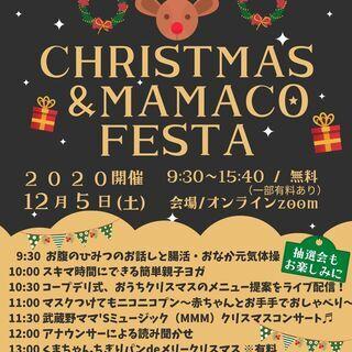 <オンライン>クリスマス&MAMACOフェスタ ♬おうちでクリス...