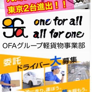 配達 ドライバー募集‼️ OFAグループ 鹿児島《単価170円》