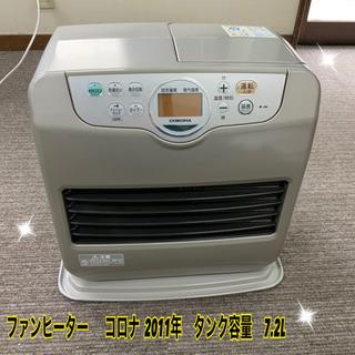 ファンヒーター コロナ 2011年 タンク容量7.2L★