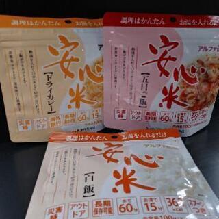 🍂新商品入荷🍂安心米 アルファ化米