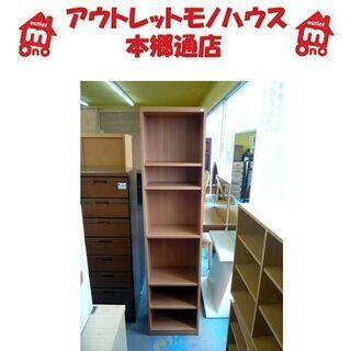 札幌 カラーボックス 幅430㎜ 高さ1800㎜ 本棚 フ…
