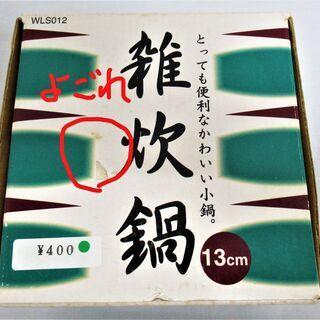 武田コーポレーション 雑炊鍋 13cm