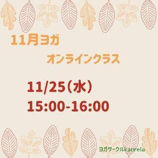 11/25(水)ヨガオンライン✨薬剤師によるヨガクラス