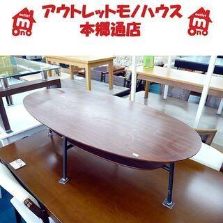 札幌 ローテーブル 幅120㎝ 奥行60㎝ ブラウン系 コーヒー...