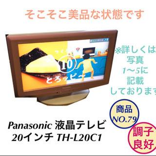 Panasonic 液晶テレビ 地デジ TH-L20C1 商品N...