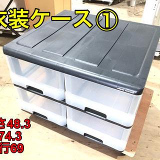 衣装ケース①【C6-1120】