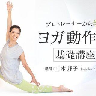 【オンライン】プロトレーナーに学ぶ ヨガ動作学基礎講座(1月)