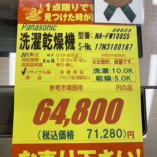 Panasonic製★洗濯乾燥機★1年間保証付き★近隣配送可能 - 売ります・あげます