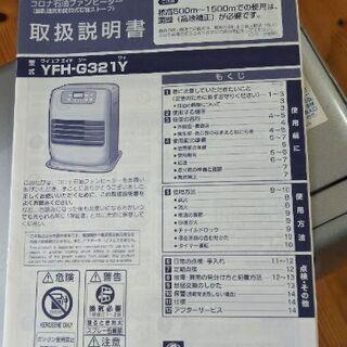【お譲り先決定】2011年製 ファンヒーター − 山口県