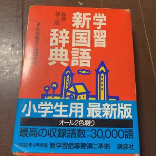 学習 新国語辞典
