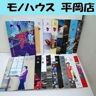 サザンオールスターズ 代官山通信 Vol.129~Vol.146...