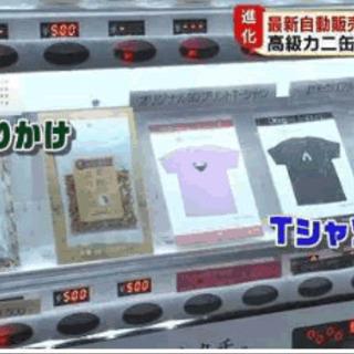 食品・自動販売機募集 大学そば  − 愛知県