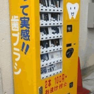 食品・自動販売機募集 大学そば  - 教室・スクール