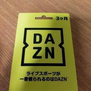 DAZN 3ヶ月チケット